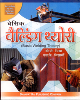 D.P. Mishra + Basic Welding Thoery (Hindi)