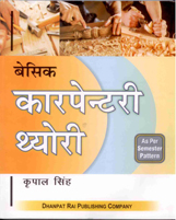 I.T.I. Books + Basic Carpenter Theory (Hindi) + Dhanpatrai Books