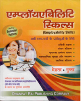 + EMPLOYABILITY SKILLS (HINDI) + Dhanpatrai Books