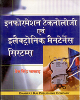 Electronic,Electrical&Tel. + Information Technology & Electronic Maintenance Systems (Hindi) + Dhanpatrai Books