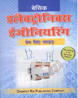 + Basic Electronics Engineering Theory (Hindi) + Dhanpatrai Books