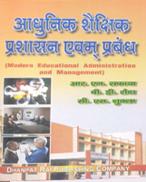 Educational Books + Modern Education Administration  and Management (Hindi) + Dhanpatrai Books