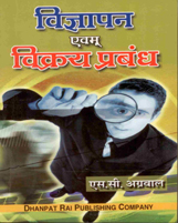 B.Com + Advertising & Sales Management (Hindi) + Dhanpatrai Books