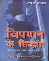 B.Com + Principles Of Marketing (Hindi) + Dhanpatrai Books