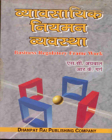 B.Com + Business Regulaory Frame Work (Hindi) + Dhanpatrai Books