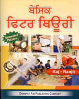 I.T.I. Books + Basic Fitter Theroy (PUNJABI) + Dhanpatrai Books
