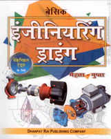 I.T.I. Books + Engineering Drawing for Mechanical Trades + Dhanpatrai Books