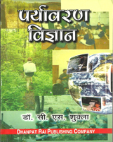Educational Books + Environment Science + Dhanpatrai Books