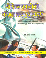Educational Books + Essentials of Educational Technology & Management (Hindi) + Dhanpatrai Books