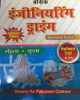 I.T.I. Books + Basic Engineering Drawing Semester Pattern Hindi (Second Year) + Dhanpatrai Books