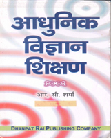 Educational Books + Adhunik Vigyan Shikshan + Dhanpatrai Books