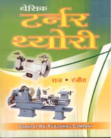 I.T.I. Books + BASIC TURNER THOERY (HINDI) + Dhanpatrai Books