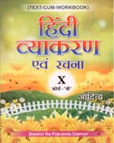 + Hindi Vyakaran & Rachana-X-B + Dhanpatrai Books