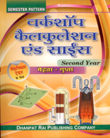 I.T.I. Books + Workshop Calculation & Science Mechanical Trades Hindi (Second Year) + Dhanpatrai Books