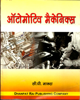 + Automotive Mechanics (Hindi) + Dhanpatrai Books