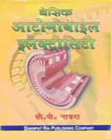 I.T.I. Books + Basic Automobile Electricity(Hindi) + Dhanpatrai Books