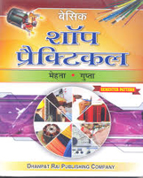 I.T.I. Books + Basic Shop Practical Hindi  + Dhanpatrai Books