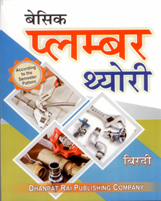 I.T.I. Books + Basic Course in Plumber Theory (Hindi) + Dhanpatrai Books