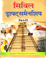 I.T.I. Books + Civil Draughtmanship (H) + Dhanpatrai Books