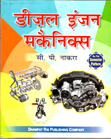 Mechanical Engineering + Diesel Engine Mechanics (Hindi) + Dhanpatrai Books