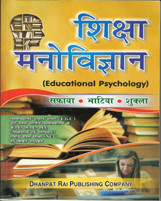 Educational Books + Educational Psychology + Dhanpatrai Books