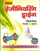 I.T.I. Books + Basic Engineering Drawing for First Year As Per Semester Pattern-(Hindi) + Dhanpatrai Books