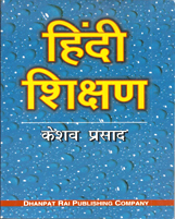 Educational Books + Teaching of Hindi + Dhanpatrai Books