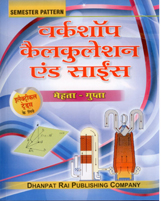 + Workshop Calculation & Science for Electrical Trades Hindi + Dhanpatrai Books