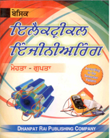 Electronic,Electrical&Tel. + Basic Electrical Engineering Theory (Punjabi) + Dhanpatrai Books