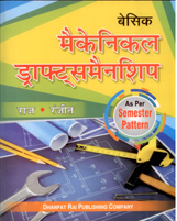 + Basic Mechanical Draughtsmanship (H) + Dhanpatrai Books