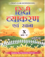 + Hindi Vyakaran & Rachana-X-A + Dhanpatrai Books