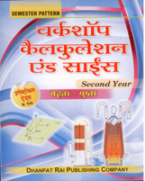I.T.I. Books + Workshop Calculation & Science for Electrical Trades (Second Year) Hindi + Dhanpatrai Books