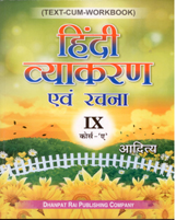 + Hindi Vyakaran & Rachna-IX A + Dhanpatrai Books
