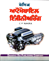+ Basic Automobile Engineering (Punjabi) + Dhanpatrai Books