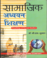 Educational Books + Teaching of Social Studies + Dhanpatrai Books
