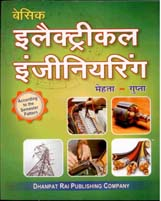 + Basic Electrical Engineering (Hindi) + Dhanpatrai Books