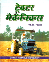 + Tractor Mechanics (Hindi) + Dhanpatrai Books