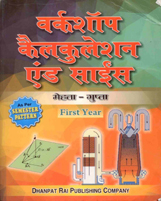 I.T.I. Books + Workshop Calculation & Science 1st-Year (Hindi) SEMESTER PATTERN + Dhanpatrai Books
